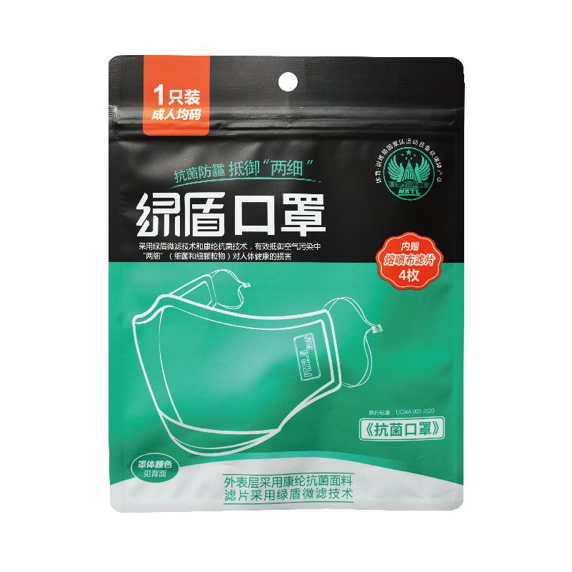 綠盾抗菌PM2.5口罩  F碼