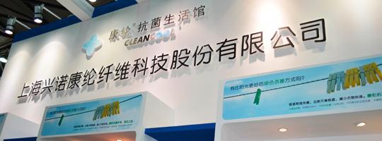 上海兴诺康纶纤维科技股份有限公司
